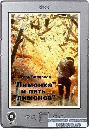 Волознев Игорь - «Лимонка» и пять «лимонов»