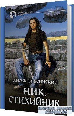 Анджей Ясинский. Стихийник (Аудиокнига)