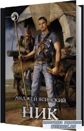 Анджей Ясинский. Ник (Аудиокнига)