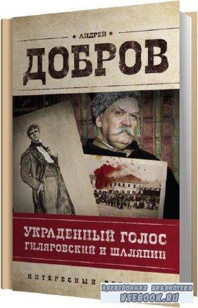 Андрей Добров. Украденный голос. Гиляровский и Шаляпин (Аудиокнига)
