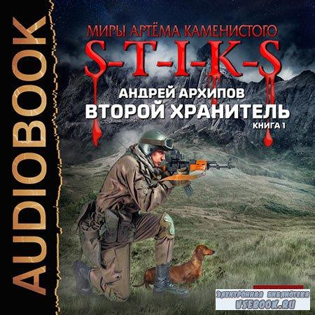 Архипов Андрей - S-T-I-K-S. Второй Хранитель. Книга 1  (Аудиокнига)