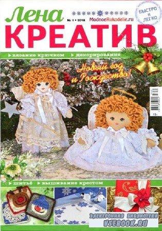 Лена креатив №1 - 2018