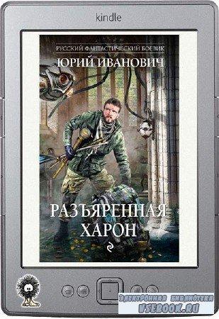 Иванович Юрий - Разъяренная Харон