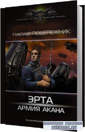 Николай Побережник. Армия Акана (Аудиокнига)