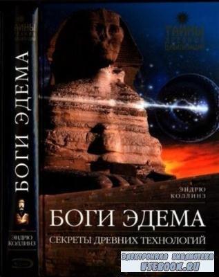 Коллинз Э. - Боги Эдема (2005)