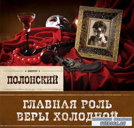 Полонский Виктор - Главная роль Веры Холодной  (Аудиокнига)