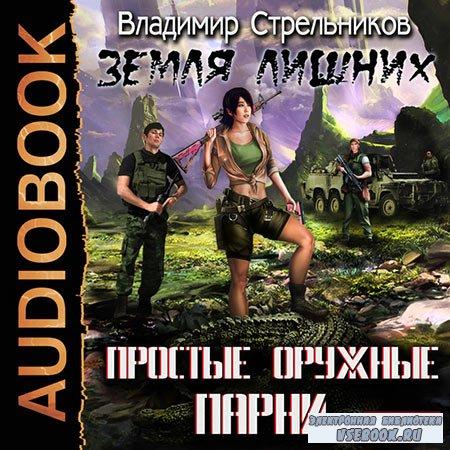 Стрельников Владимир - Земля лишних. Простые оружные парни  (Аудиокнига)
