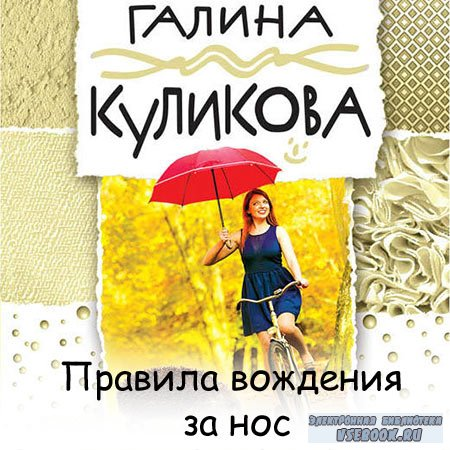 Куликова Галина - Правила вождения за нос  (Аудиокнига)