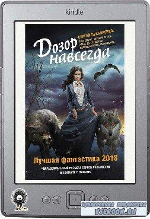 Синицын Андрей (составитель) - Дозор навсегда. Лучшая фантастика 2018