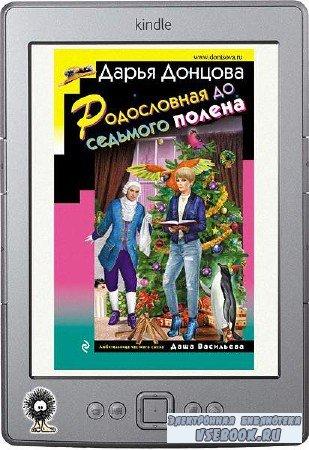 Донцова Дарья - Родословная до седьмого полена