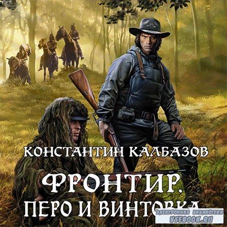 Калбазов Константин - Фронтир. Перо и винтовка  (Аудиокнига)
