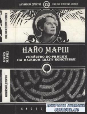 Марш Н. - Убийство по-римски. На каждом шагу констебли (1995)