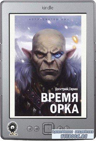 Гарин Дмитрий - Время орка