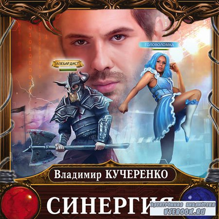 Кучеренко Владимир - Миры Бессмертных. Синергия  (Аудиокнига)