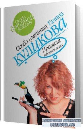 Галина Куликова. Правила вождения за нос (Аудиокнига)