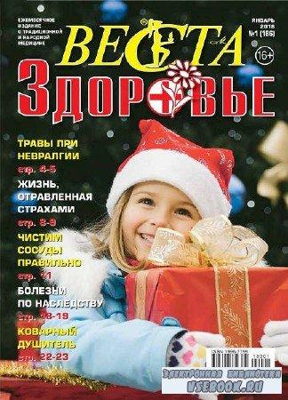 Веста-М. Здоровье №1 - 2018