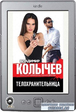 Колычев Владимир - Телохранительница