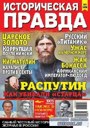 Историческая правда №2 - 2018