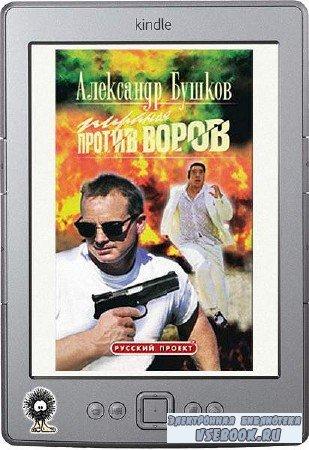 Бушков Александр - Пиранья против воров