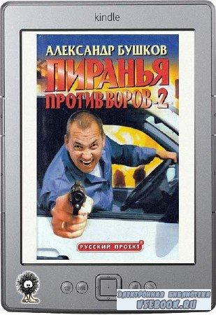 Бушков Александр - Пиранья против воров-2