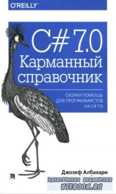 Джозеф Албахари, Бен Албахари - C# 7.0. Карманный справочник (2017)