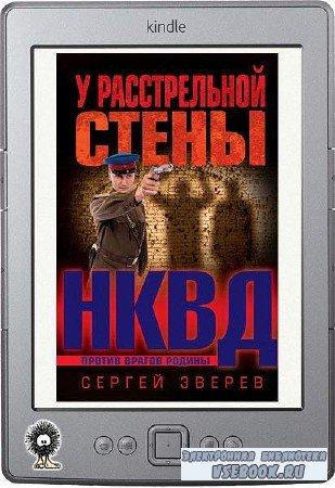 Зверев Сергей - У расстрельной стены