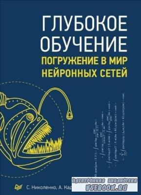 Николенко С. И., Кадурин А. А., Архангельская Е. О. - Глубокое обучение (2018)