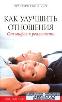 Рас Харрис - Как улучшить отношения: От мифов к реальности (2011)