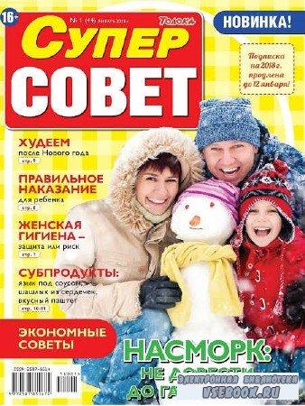 Суперсовет №1 - 2018