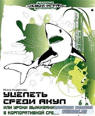 Андреева Ника - Уцелеть среди акул, или... Уроки выживания в корпоративной среде (Аудиокнига)