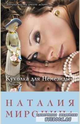 Наталия Миронина - Собрание сочинений (20 книг) (2013-2017)