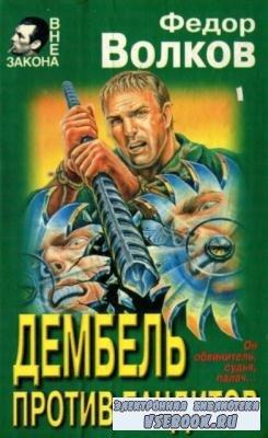 Федор Волков - Дембель против бандитов (1999)