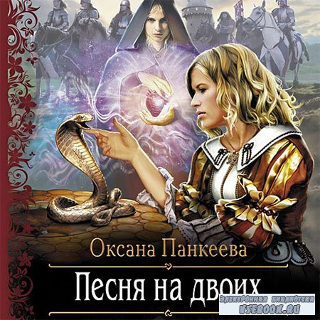 Панкеева Оксана - Песня на двоих  (Аудиокнига)