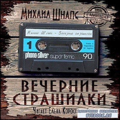 Шнапc Михаил - Вечерние страшилки (Аудиокнига)