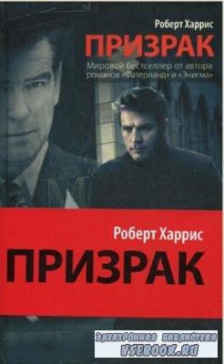 Роберт Харрис - Собрание сочинений (11 книг) (2000-2017)