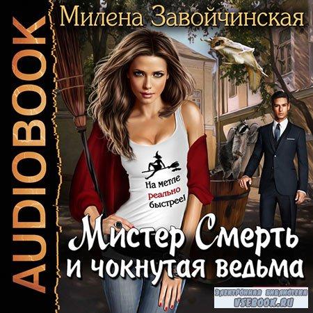 Завойчинская Милена - Мистер Смерть и чокнутая ведьма  (Аудиокнига)
