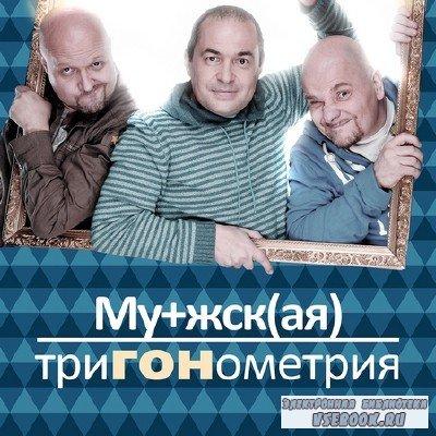 Коллектив  - Мужская триГОНометрия (Аудиокнига)