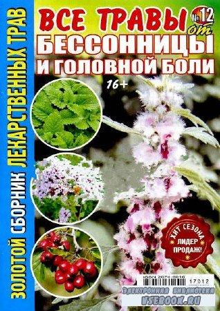 Золотой сборник лекарственных трав №12 - 2017