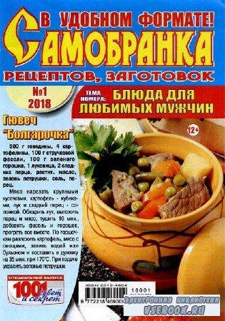 Самобранка рецептов, заготовок №1 - 2018