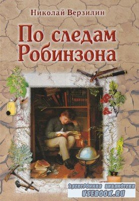 Верзилин Николай - По следам Робинзона (Аудиокнига)