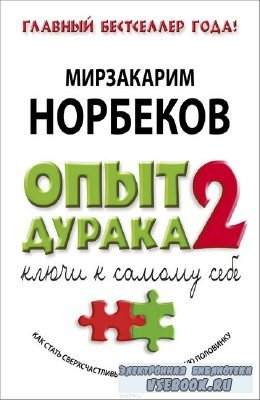 Норбеков Мирзакарим - Опыт дурака 2: Ключи к самому себе (Аудиокнига)