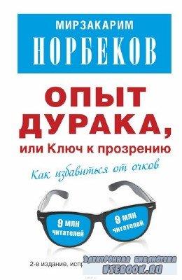 Норбеков Мирзакарим - Опыт дурака или ключ к прозрению: Как избавиться от о ...