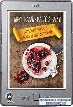 Балан Ноэль, Рубио-Барро Ванесса - Смертельное фрикасе. Убийство по лионскому рецепту (сборник)