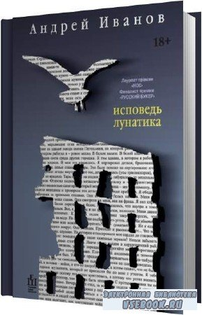 Андрей Иванов. Исповедь лунатика (Аудиокнига)