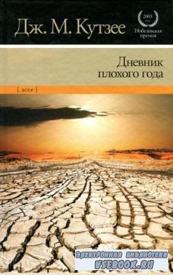 Джозеф Кутзее - Собрание сочинений (13 книг) (2014)