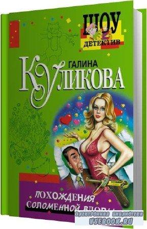 Галина Куликова. Похождения соломенной вдовы (Аудиокнига)