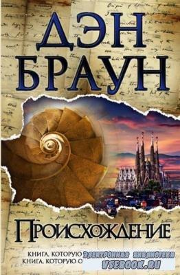 Дэн Браун - Собрание сочинений (7 книг) (2004-2017)