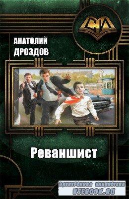 Дроздов Анатолий - Реваншист (Аудиокнига)