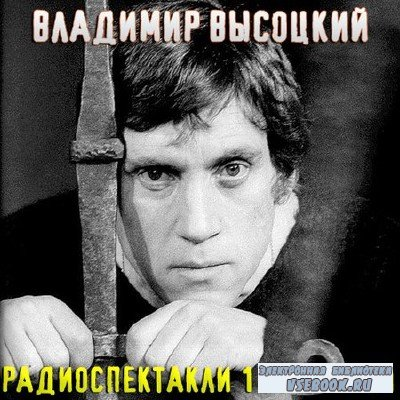 Коллектив  - Радиоспектакли Владимира Высоцкого (Аудиокнига)