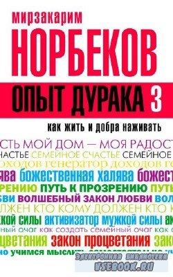 Норбеков Мирзакарим - Как жить и добра наживать. Самостоятельное изготовление семейного счастья в домашних условиях (Аудиокнига)